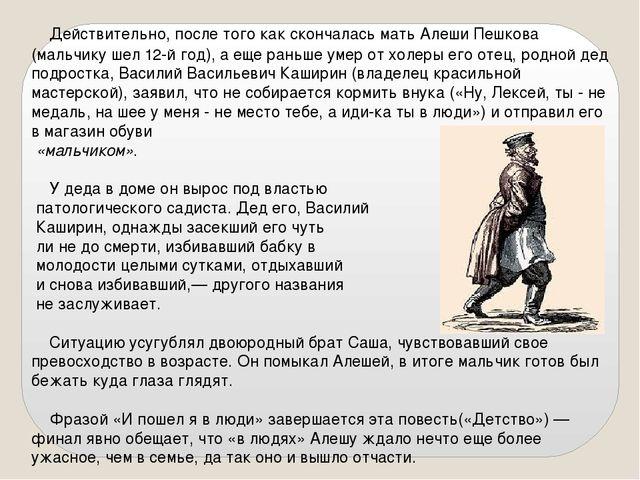 Действительно, после того как скончалась мать Алеши Пешкова (мальчику шел 12...
