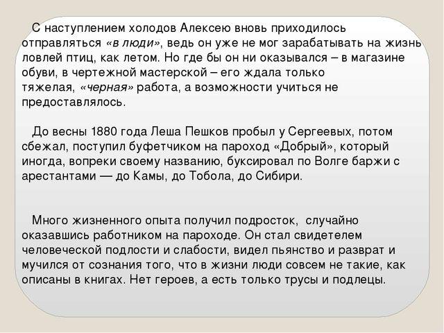 С наступлением холодов Алексею вновь приходилось отправляться«в люди», ведь...
