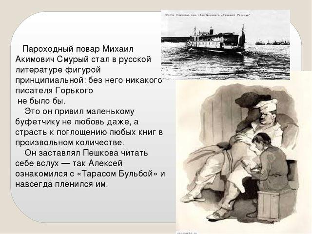 Пароходный повар Михаил Акимович Смурый стал в русской литературе фигурой пр...