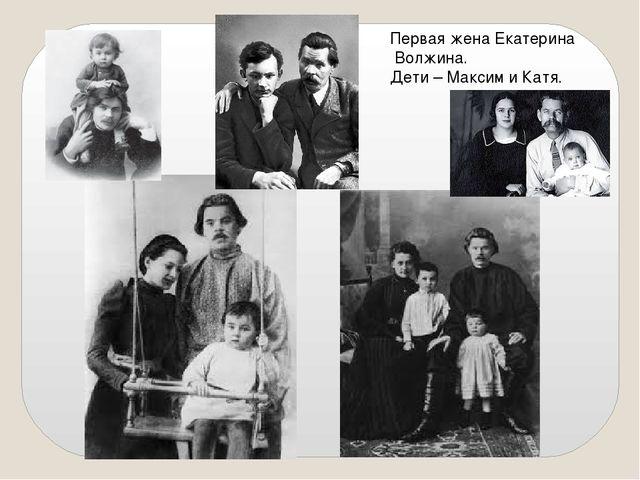 Первая жена Екатерина Волжина. Дети – Максим и Катя.