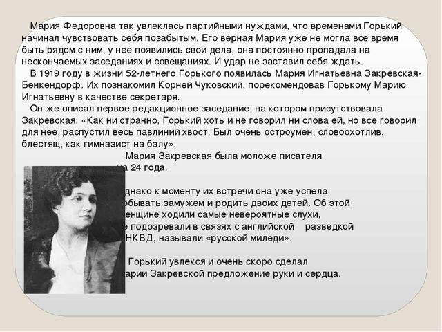 Мария Федоровна так увлеклась партийными нуждами, что временами Горький начи...
