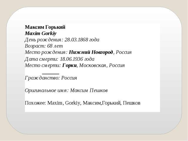 Максим Горький Maxim Gorkiy День рождения:28.03.1868года Возраст:68 лет Ме...