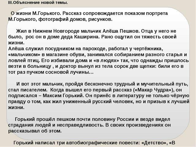 III.Объяснение новой темы. О жизни М.Горького. Рассказ сопровождается показом...