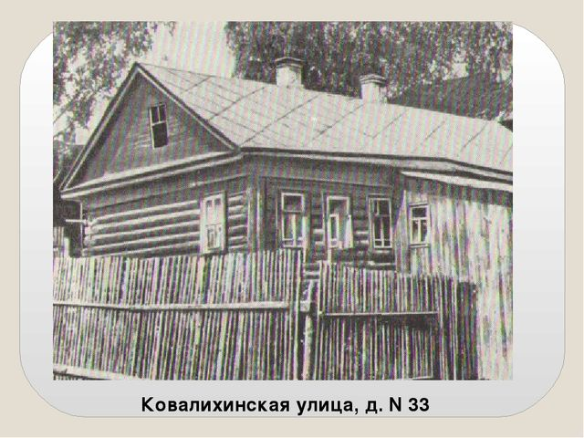 Ковалихинская улица, д. N 33