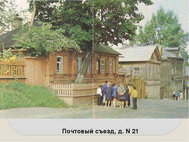 Почтовый съезд, д. N 21