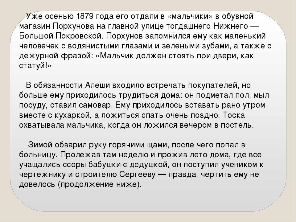Уже осенью 1879 года его отдали в «мальчики» в обувной магазин Порхунова на...