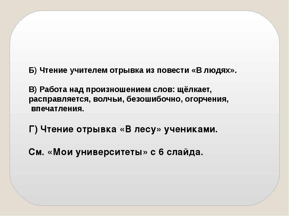Б) Чтение учителем отрывка из повести «В людях». В) Работа над произношением...