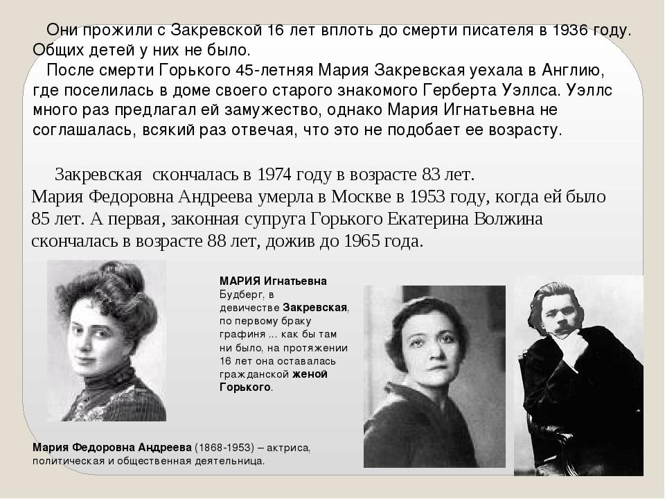 Они прожили с Закревской 16 лет вплоть до смерти писателя в 1936 году. Общих...