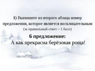1) Выпишите из второго абзаца номер предложения, которое является восклицате