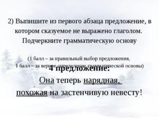 2) Выпишите из первого абзаца предложение, в котором сказуемое не выражено г