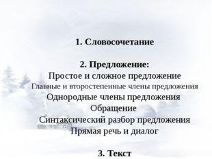 1. Словосочетание 2. Предложение: Простое и сложное предложение Главные и вт