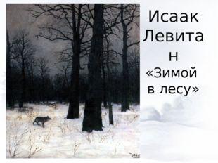 Исаак Левитан «Зимой в лесу»