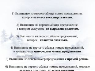 1) Выпишите из второго абзаца номер предложения, которое является восклицател