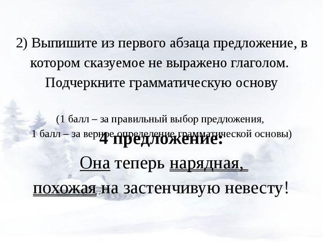 2) Выпишите из первого абзаца предложение, в котором сказуемое не выражено г...