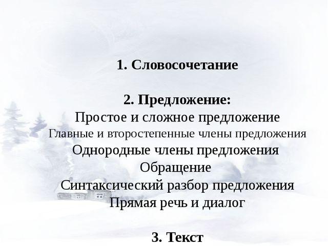 1. Словосочетание 2. Предложение: Простое и сложное предложение Главные и вт...