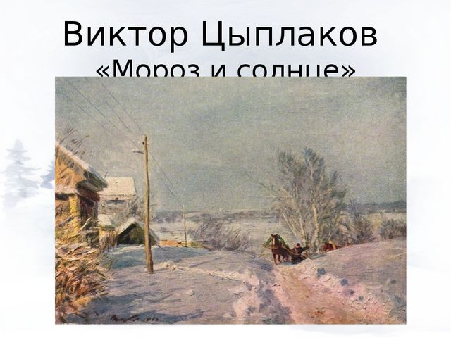 Виктор Цыплаков «Мороз и солнце»