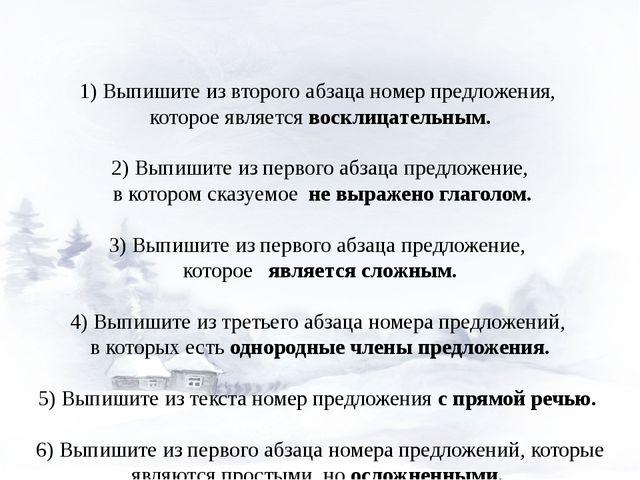 1) Выпишите из второго абзаца номер предложения, которое является восклицател...