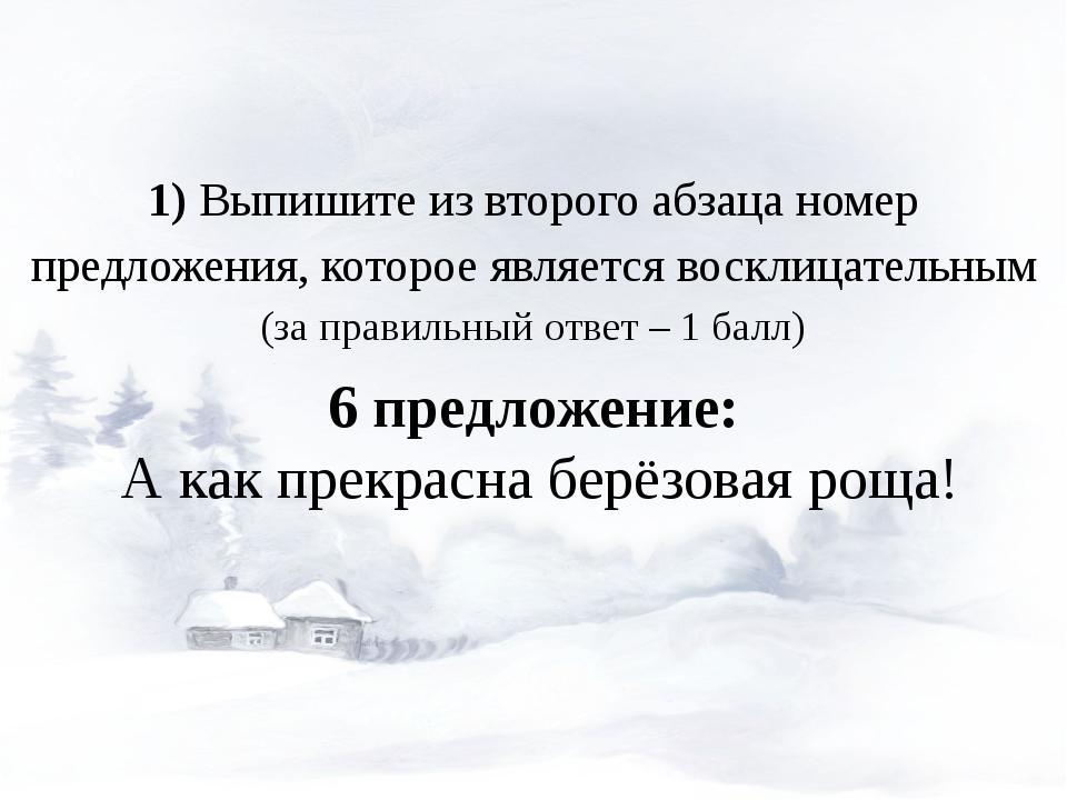 1) Выпишите из второго абзаца номер предложения, которое является восклицате...