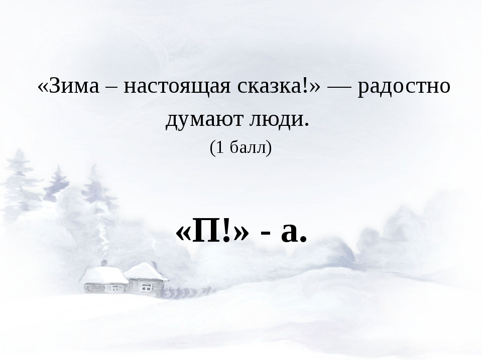 «Зима – настоящая сказка!» — радостно думают люди. (1 балл) «П!» - а.