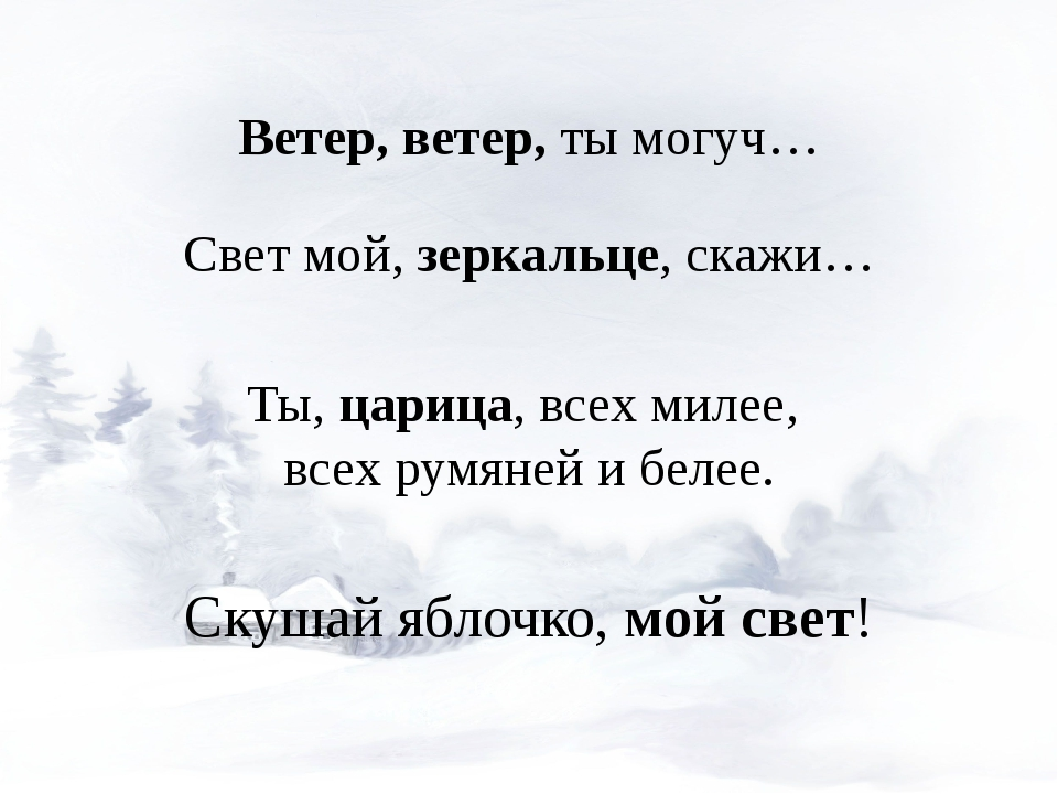 Ветер, ветер, ты могуч… Свет мой, зеркальце, скажи… Ты, царица, всех милее,...