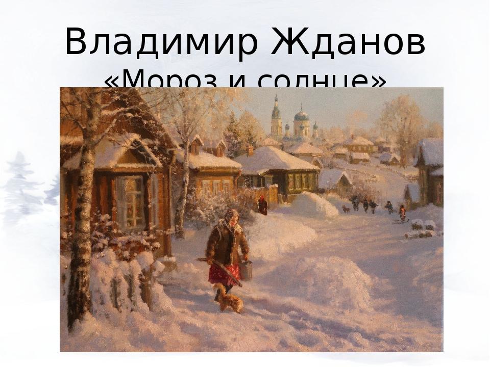 Владимир Жданов «Мороз и солнце»