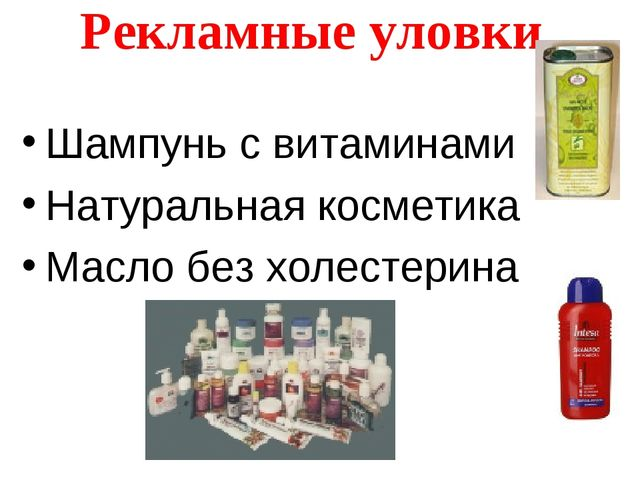 Рекламные уловки Шампунь с витаминами Натуральная косметика Масло без холесте...