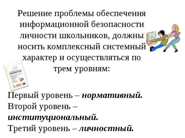 Решение проблемы обеспечения информационной безопасности личности школьников,...