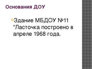 """Основания ДОУ Здание МБДОУ №11 """"Ласточка построено в апреле 1968 года."""