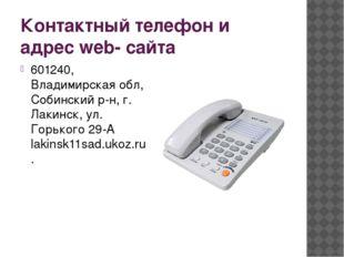 Контактный телефон и адрес web- сайта 601240, Владимирская обл, Собинский р-н