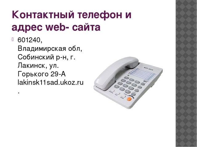 Контактный телефон и адрес web- сайта 601240, Владимирская обл, Собинский р-н...