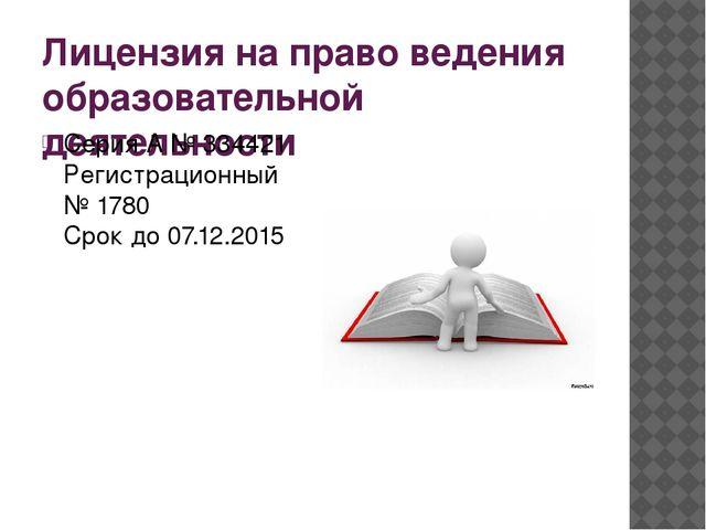 Лицензия на право ведения образовательной деятельности Серия А № 334421 Регис...