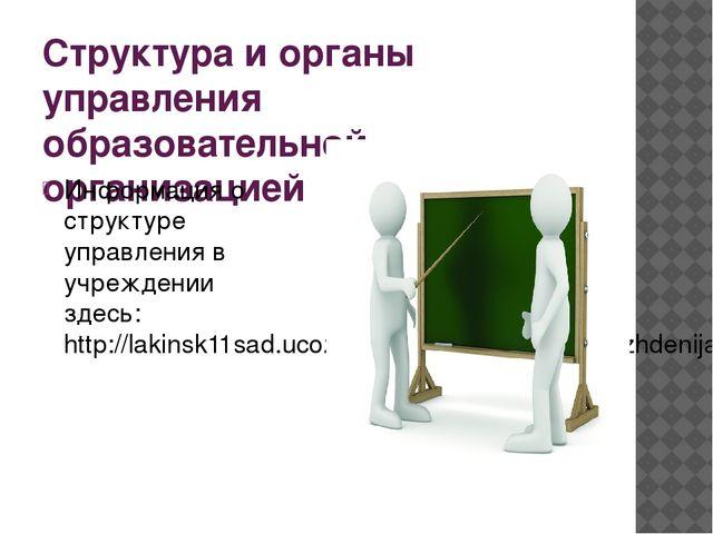 Структура и органы управления образовательной организацией Информация о струк...