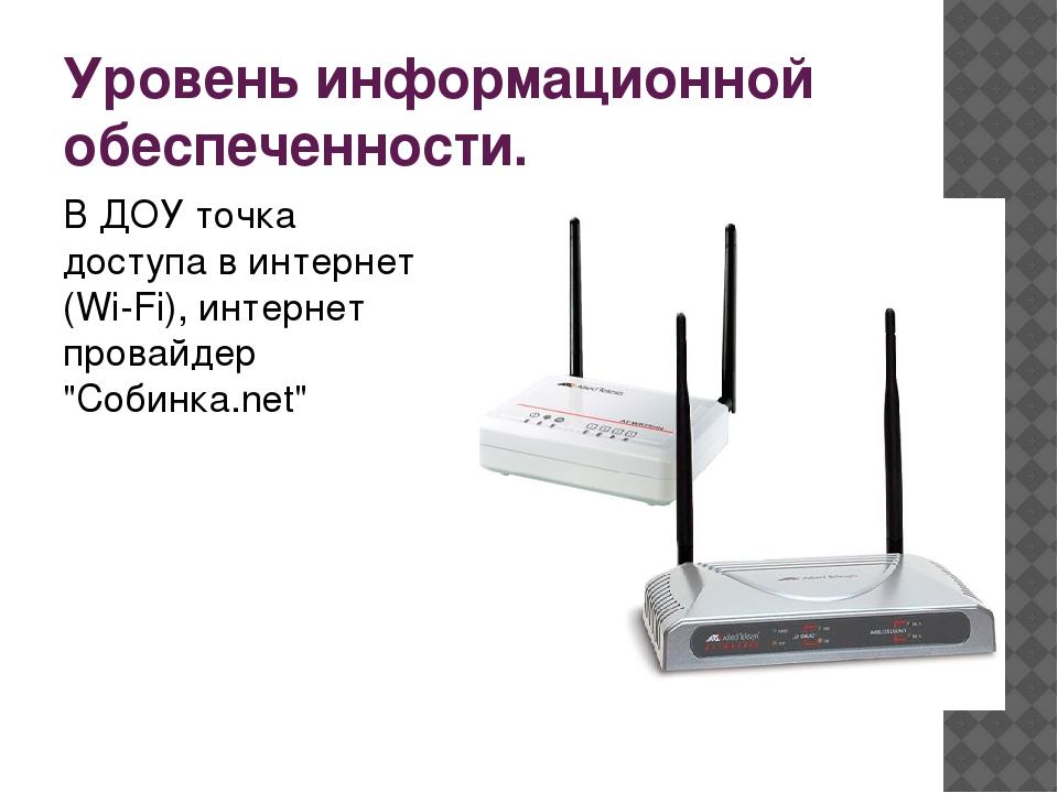 Уровень информационной обеспеченности. В ДОУ точка доступа в интернет (Wi-Fi)...