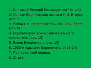 1. Кто такой Евгений Болховитинов? (стр.8) 2. Первая Воронежская газета и Н.