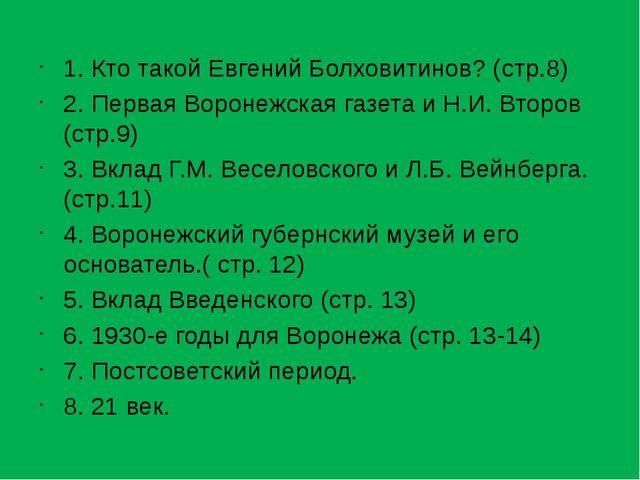 1. Кто такой Евгений Болховитинов? (стр.8) 2. Первая Воронежская газета и Н....