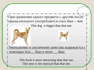 English Grammar При сравнении одного предмета с другим после прилагательного