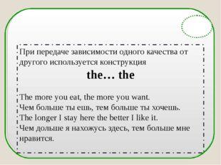 English Grammar При передаче зависимости одного качества от другого использу