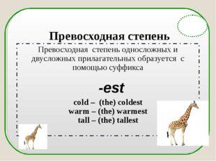 English Grammar Превосходная степень Превосходная степень односложных и двус