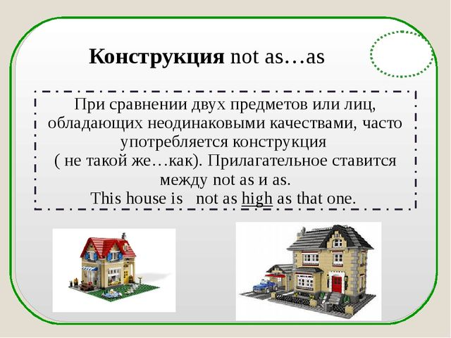 English Grammar При сравнении двух предметов или лиц, обладающих неодинаковы...