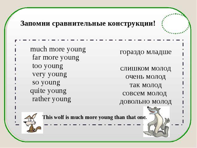 English Grammar Запомни сравнительные конструкции! much more young far more...