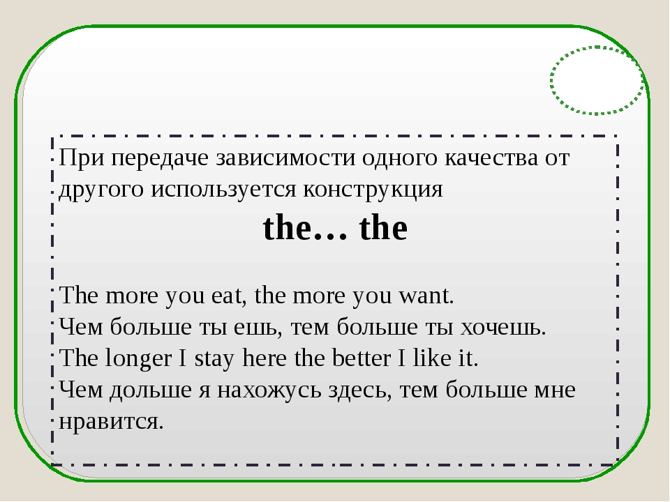 English Grammar При передаче зависимости одного качества от другого использу...