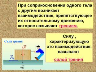 При соприкосновении одного тела с другим возникает взаимодействие, препятству