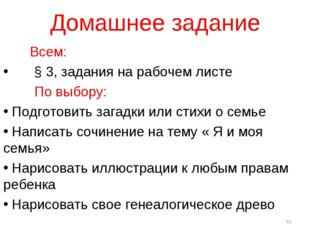 Домашнее задание Всем: § 3, задания на рабочем листе По выбору: Подготовить