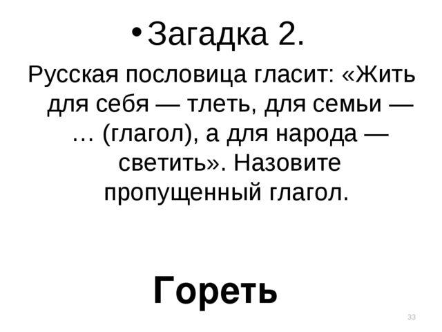 Загадка 2. Русская пословица гласит: «Жить для себя — тлеть, для семьи — … (...