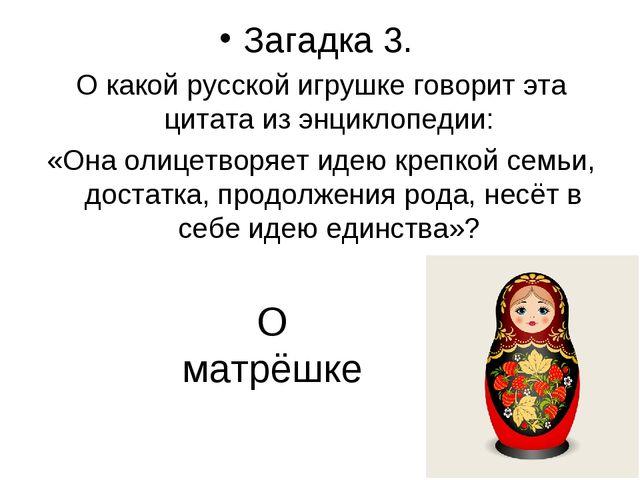 О матрёшке Загадка 3. О какой русской игрушке говорит эта цитата из энциклоп...