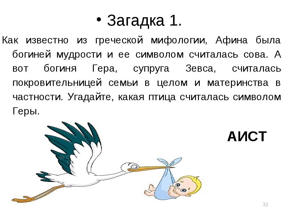 Загадка 1. Как известно из греческой мифологии, Афина была богиней мудрости...