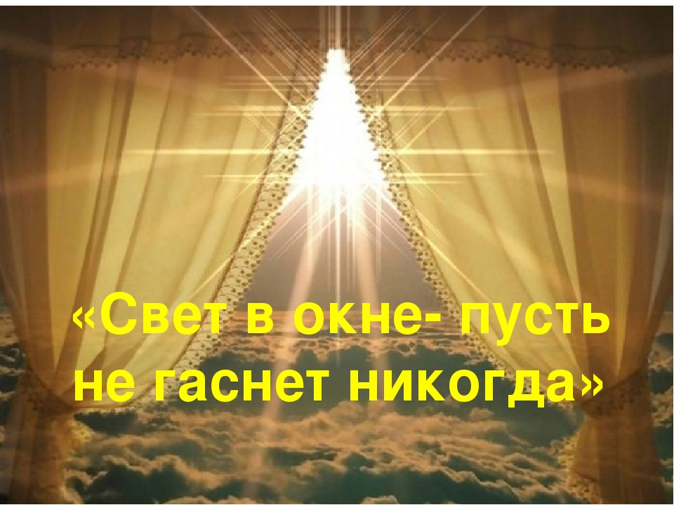 * «Свет в окне- пусть не гаснет никогда»