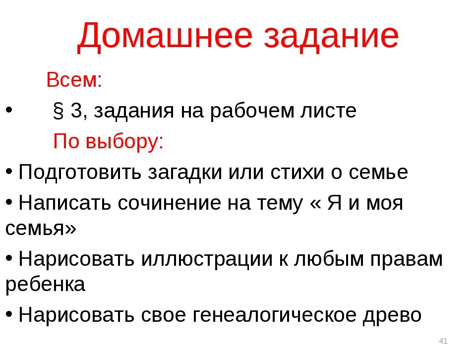 Домашнее задание Всем: § 3, задания на рабочем листе По выбору: Подготовить...