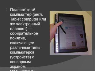 Планше́тный компью́тер (англ. Tablet computer или же электронный планшет) —