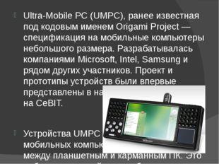 Ultra-Mobile PC (UMPC), ранее известная под кодовым именем Origami Project —